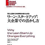 リーン・スタートアップ:大企業での活かし方 DIAMOND ハーバード・ビジネス・レビュー論文