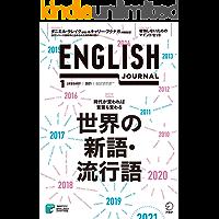 [音声DL付]ENGLISH JOURNAL (イングリッシュジャーナル) 2021年1月号 ~英語学習・英語リスニング…