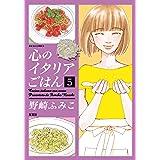 心のイタリアごはん(5) (ジュールコミックス)