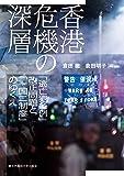 香港危機の深層 「逃亡犯条例」改正問題と「一国二制度」のゆくえ