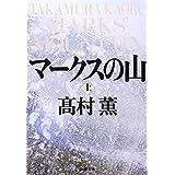 マークスの山(上) (新潮文庫)