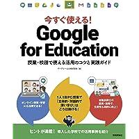 今すぐ使える! Google for Education ~授業・校務で使える活用のコツと実践ガイド