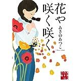 花や咲く咲く (実業之日本社文庫)