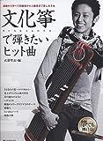 基礎から学べて初級者から上級者まで楽しめる★ 文化箏で弾きたいヒット曲