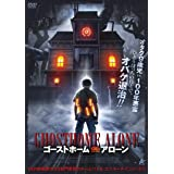 ゴーストホーム・アローン [DVD]