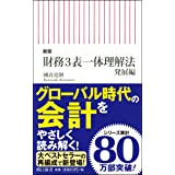 【新版】財務3表一体理解法 [発展編] (朝日新書)