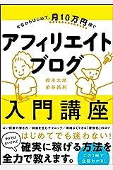 今日からはじめて、月10万円稼ぐ アフィリエイトブログ入門講座 単行本