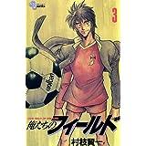 俺たちのフィールド(3) (少年サンデーコミックス)