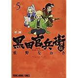 軍師 黒田官兵衛伝 5 (ヤングアニマルコミックス)