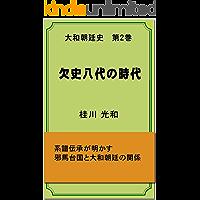欠史八代の時代: 大和朝廷史 第2巻