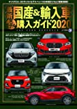 最新 国産&輸入車全モデル購入ガイド2020 (JAF情報版)