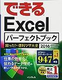 できるExcel パーフェクトブック 困った&便利ワザ大全 2016/2013/2010/2007対応 (できるシリーズ…