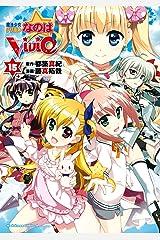 魔法少女リリカルなのはViVid(15) (角川コミックス・エース) Kindle版