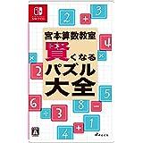 宮本算数教室 賢くなるパズル 大全 - Switch (【初回特典】オリジナルタッチペン(シルバー) 同梱)