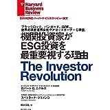 機関投資家がESG投資を最重要視する理由 DIAMOND ハーバード・ビジネス・レビュー論文