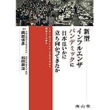 新型インフルエンザパンデミックに日本はいかに立ち向かってきたか: 1918スペインインフルエンザから現在までの歩み