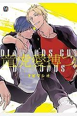 竜虎愛搏つ (MARBLE COMICS) Kindle版