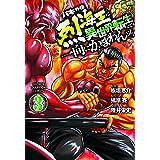 バキ外伝 烈海王は異世界転生しても一向にかまわんッッ 3 (3) (少年チャンピオン・コミックス)