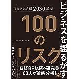 日経BP総研2030展望 ビジネスを揺るがす100のリスク
