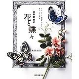 立体刺繍の花と蝶々: フェルトと刺繍糸で作る、美しい24の風景