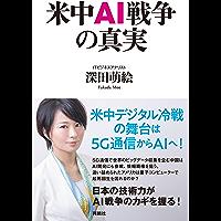 米中AI戦争の真実 (扶桑社BOOKS)