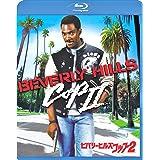 ビバリーヒルズ・コップ2 [Blu-ray]