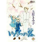 いのちの器 83 (83) (秋田レディースコミックスデラックス)