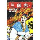 三国志 (44) 蜀呉の死闘 (希望コミックス (132))
