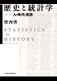 歴史と統計学 ――人・時代・思想 (日本経済新聞出版)