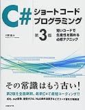 C#ショートコードプログラミング 第3版 ~短いコードで生産性を高める必修テクニック~ (マイクロソフト関連書)