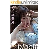 ゴロン族美月フェチグラビア写真集「bloom」Kindle限定配信: Fetish Love Series.