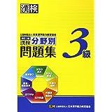 漢検3級分野別問題集 改訂二版