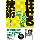 任せる技術 (日経ビジネス人文庫)