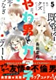 やわ男とカタ子 5 (フィールコミックス FCswing)