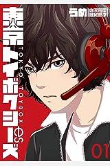 東京トイボクシーズ 1巻: バンチコミックス Kindle版