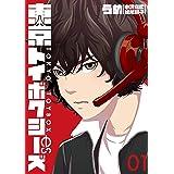 東京トイボクシーズ 1巻: バンチコミックス