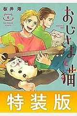 おじさまと猫 6巻ミニ画集付き特装版 (デジタル版SEコミックスプレミアム) Kindle版