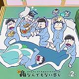 おそ松さん かくれエピソードドラマCD「松野家のなんでもない感じ」 第2巻