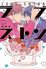 ラブストン (ディアプラス・コミックス) Kindle版