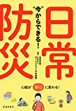 """""""今""""からできる! 日常防災 (池田書店)"""