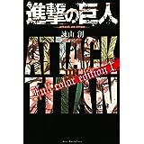 進撃の巨人 Full color edition(1) (週刊少年マガジンコミックス)