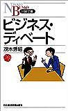 ビジネス・ディベート (日本経済新聞出版)