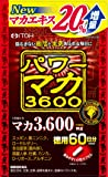 井藤漢方製薬 パワーマカ3600 60日分 徳用 120粒