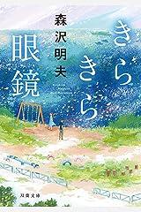 きらきら眼鏡 (双葉文庫) Kindle版
