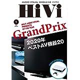 HiVi(ハイヴィ) 2021年01月号