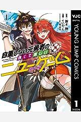 自重しない元勇者の強くて楽しいニューゲーム 1 (ヤングジャンプコミックスDIGITAL) Kindle版