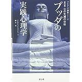 ブッダの実践心理学 第4巻 (4) 心の生滅の分析 (アビダンマ講義シリーズ)