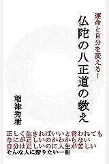 運命と自分を変える!仏陀の八正道の教え: 仏陀が教える!人生を好転させる8つの道 Kindle版