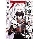 蛇神カグラ! (1) (アクションコミックス)