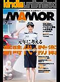 MAMOR(マモル) 2019 年 07 月号 [雑誌] (デジタル雑誌)